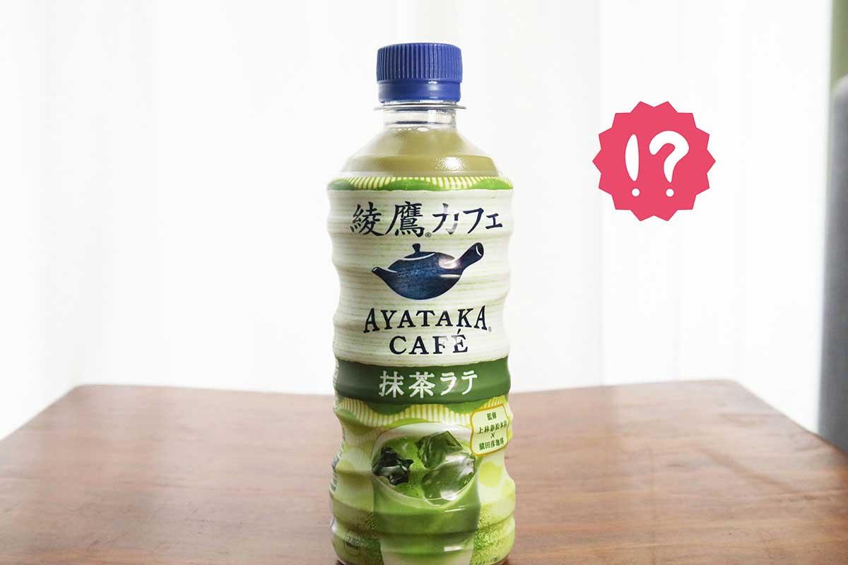 【ナイスなアイデアすぎる…】発売再開の「綾鷹カフェ 抹茶ラテ」、かき氷にする人が続出してツイッターで話題に - 記者も作ってみた
