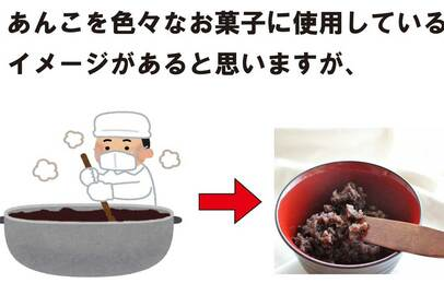 """【知らなかった】和菓子に使われる""""あんこ""""についての大いなる「誤解」…ツイッターで共感"""