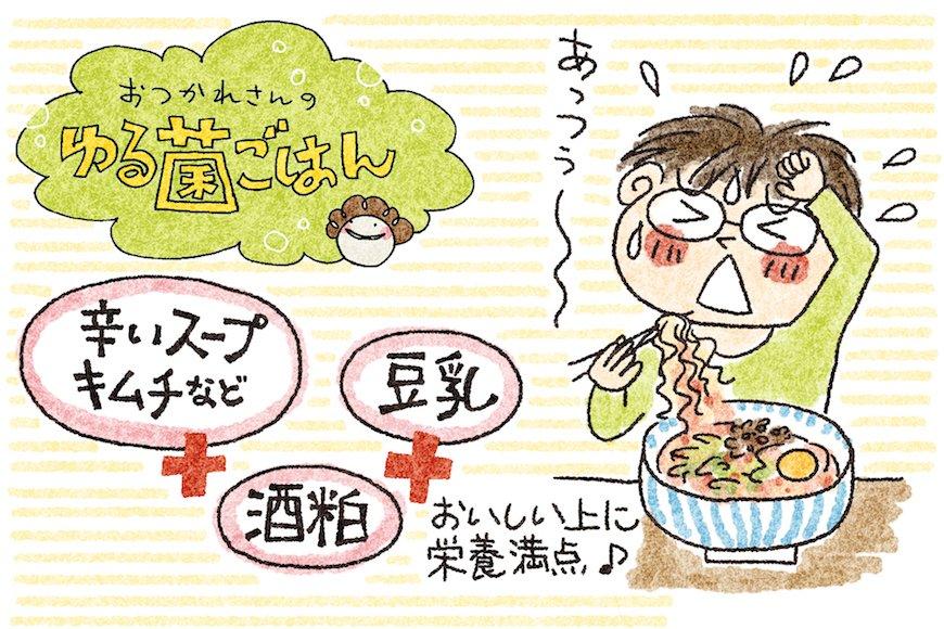 麹菌でインスタントラーメンをパワーアップ!