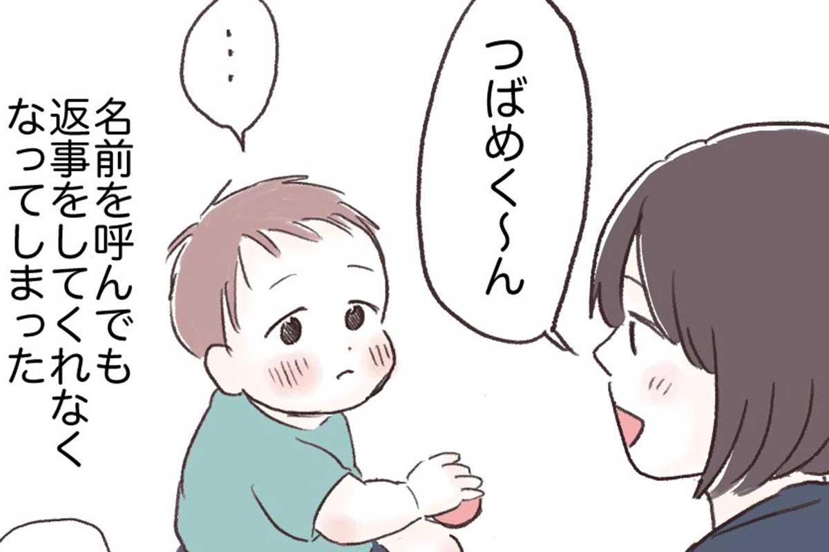 【なるほど…】名前を呼んでも反応しない赤ちゃん、違う方法で呼びかけたら元気よくお返事?意外な理由にツイッターほっこり