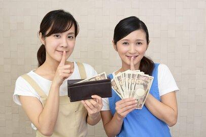 旦那のお小遣いの平均は3万円?へそくりは100万円!?