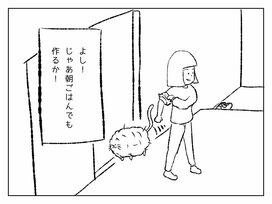 モコモコ過ぎる猫の「モコ」と昭和感が漂う「みちこちゃん」のゆるい日常を見てみよう