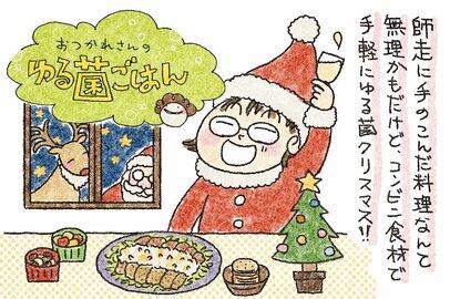 コンビニ食材でできる! チキンのクリスマスディナーと甘酒を使ったスイーツ