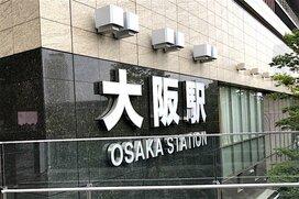 大阪が東京超え〜外国人旅行者と再開発で世界での存在感が増す