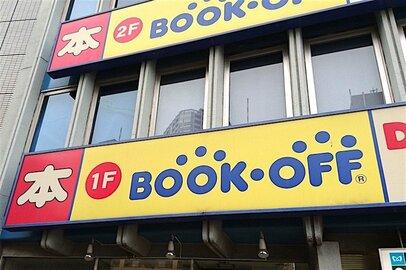新刊も古本も苦しい書店業界:ブックオフは新体制で復活できるか?