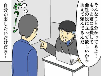 「君のため」「会社のため」が免罪符⁉ よくある「上司の仕事の押しつけ」あるある