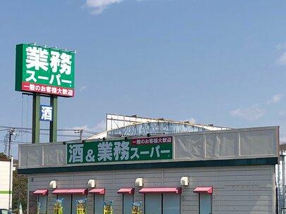 激安「業務スーパー」が絶好調なワケ