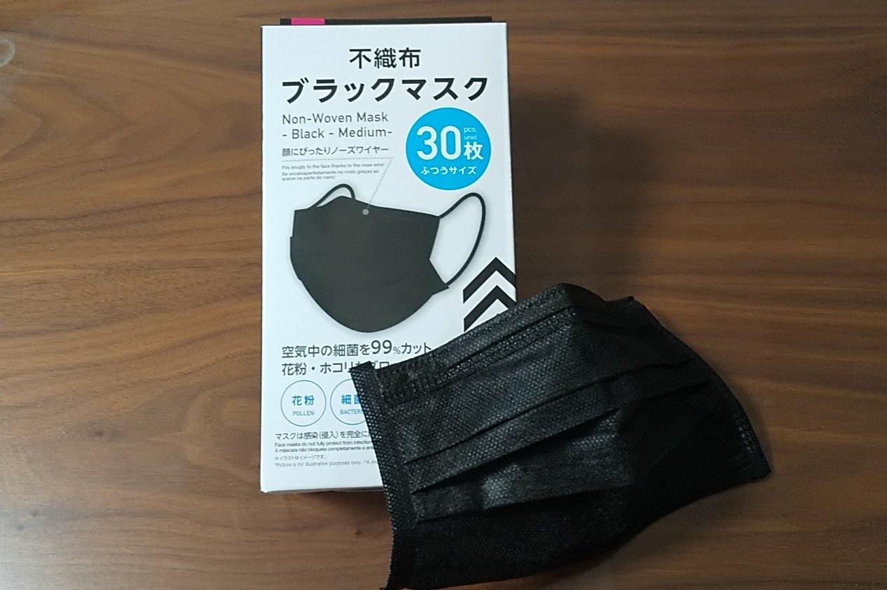 【ダイソー】30枚110円「不織布ブラックマスク」在庫復活!お洒落、高コスパで話題