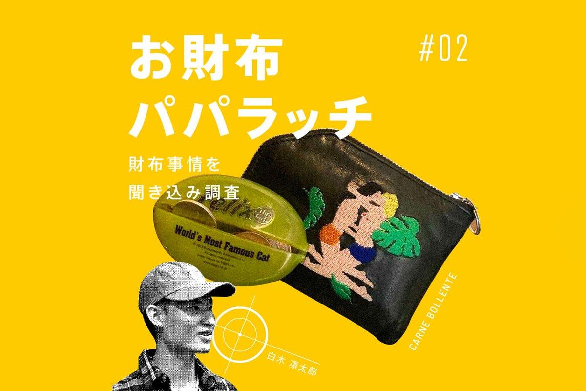 【お財布パパラッチ#02】サイズ感が絶妙〜カルネボレンテのL字型〜