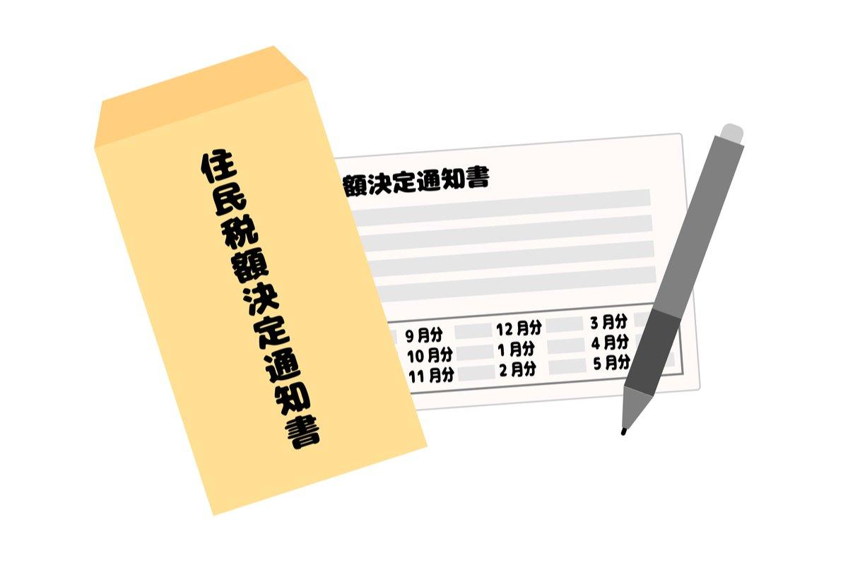 住民税決定通知書とは?住宅ローン審査に必要?