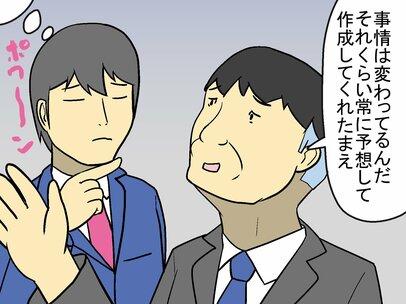 【マンガ記事】妄想シャインまとめ
