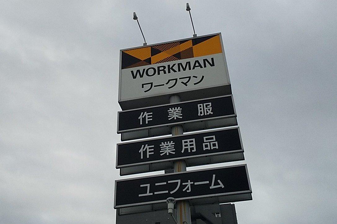 「ワークマン好きが買うトップス1位」1500円『長袖ハーフジップ』スポーツに