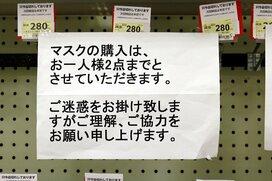 """""""日本は感染源国""""というイメージ拡散の懸念~海外にいる日本人が標的になるリスク〜"""