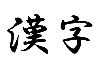 「今年の漢字」で翌年の株価を占う~これまでの的中率は?