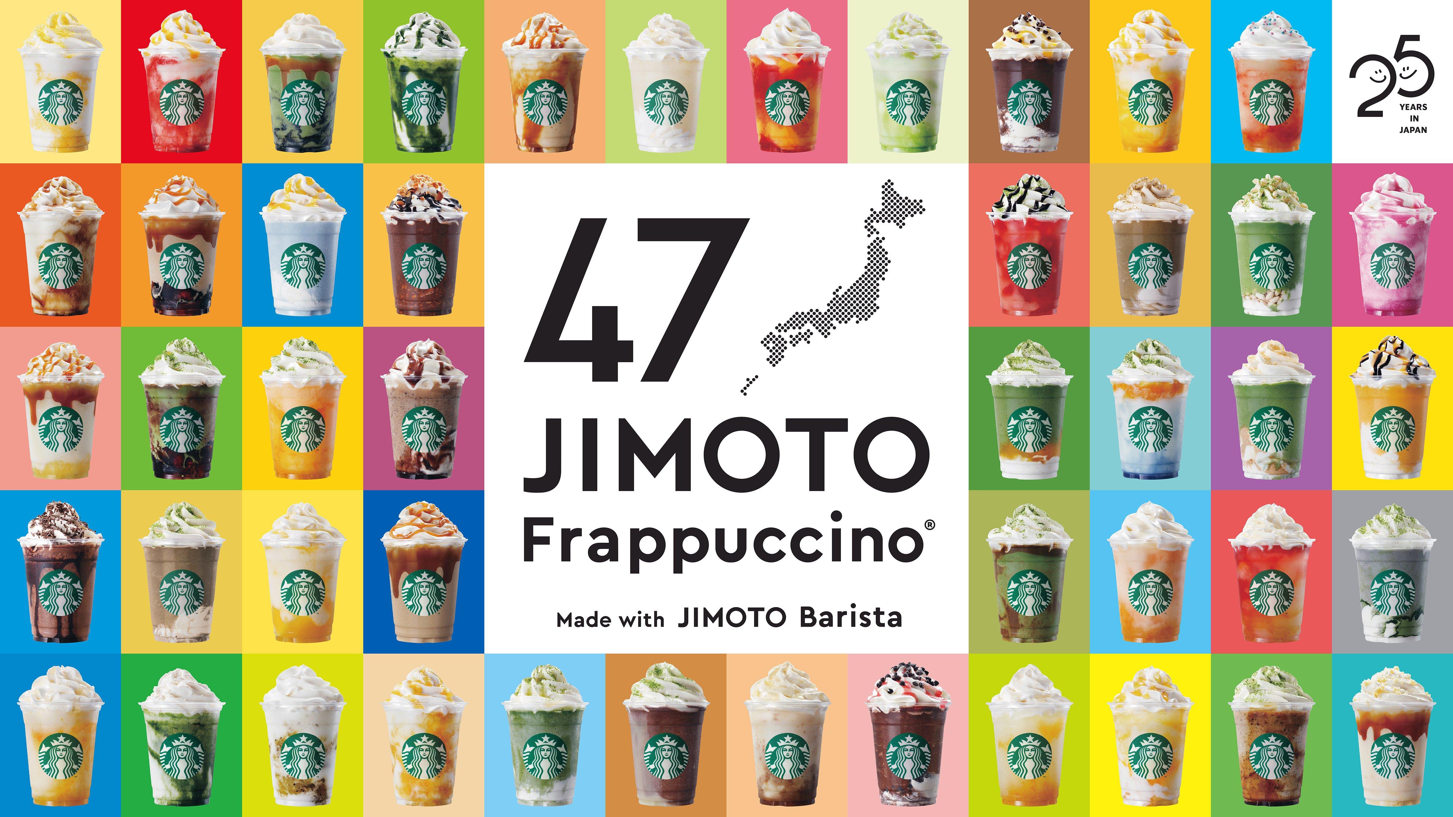 SNSで話題【スタバ】「47都道府県ご当地フラペチーノ」地元の味が楽しめる