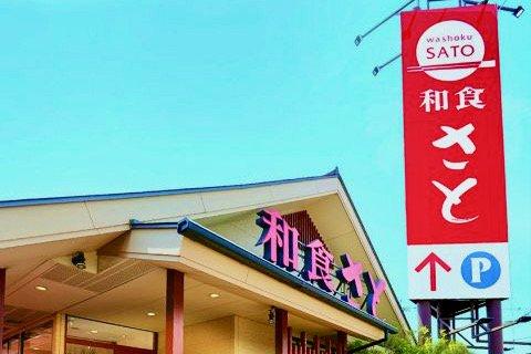 今だけ半額322円【和食さと】「テイクアウト天丼」おうちがオトク
