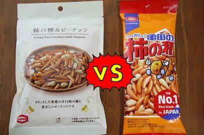 【ローソンvs亀田製菓】柿の種、買うべきは本家か、それともローソンPBか?原材料、コスパ、味など徹底比較