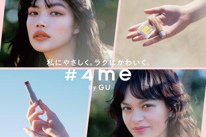GUコスメ「#4 me by GU」話題の「春新作」全13商品を一気見!