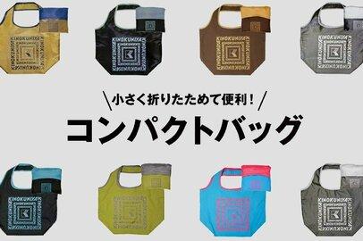 全20色。紀ノ國屋「1100円店舗限定コンパクトバッグ」これ買い!のお洒落さ