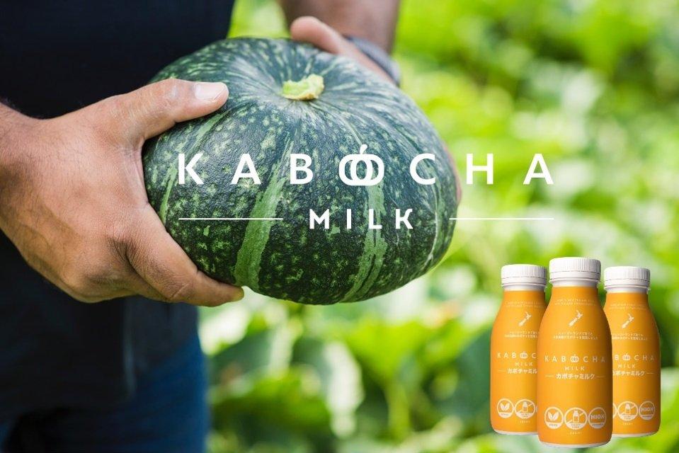 植物性ミルクの新顔「カボチャミルク」 おいしく、栄養豊富で、サステナブル