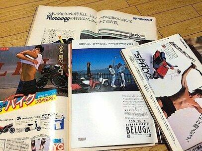 """バイクの雑誌広告はなぜ消えた? """"仁義なき戦い""""の傷跡"""
