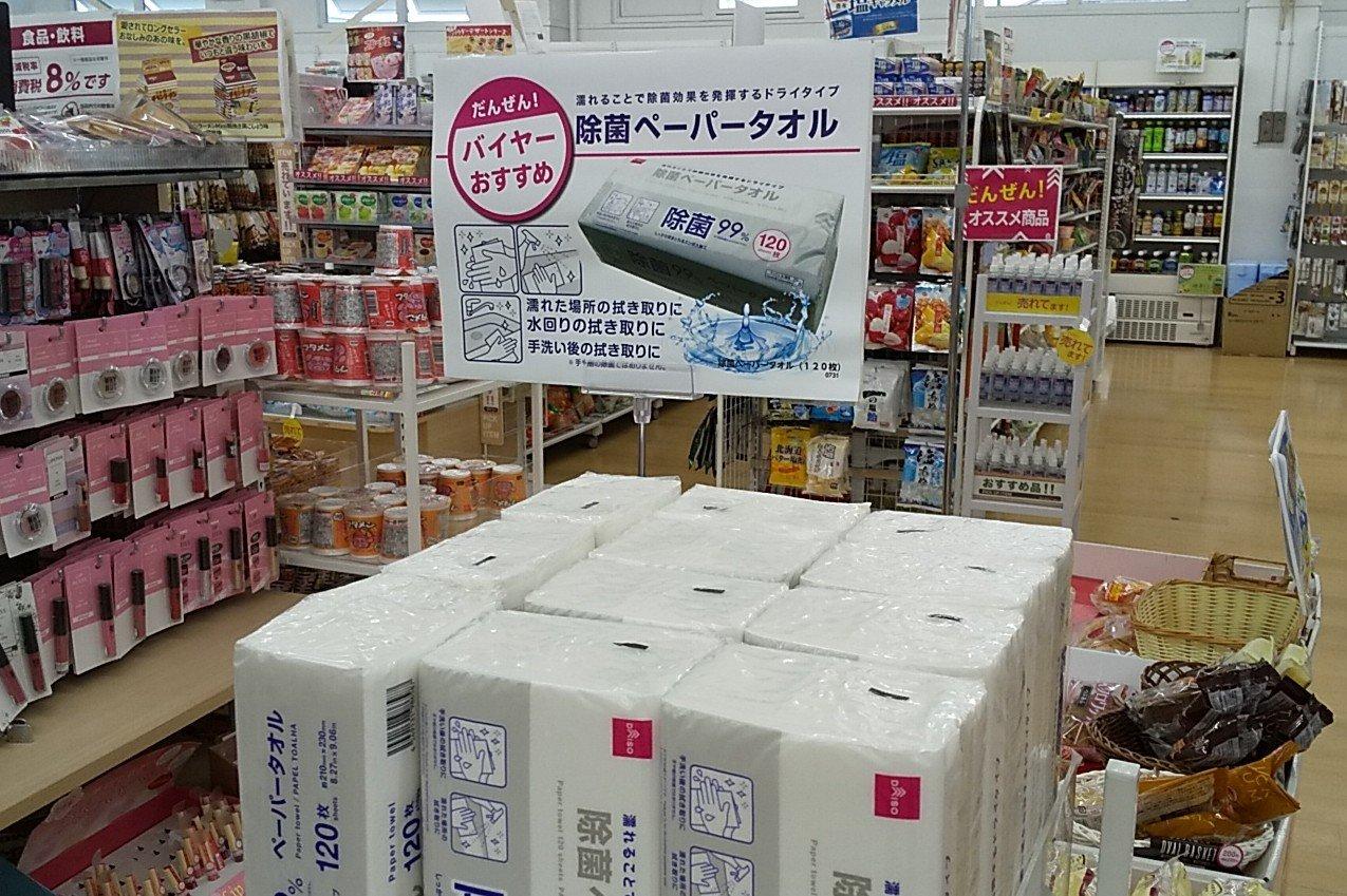 【ダイソー】120枚入100円「ドライタイプ除菌ペーパータオル」手軽で便利