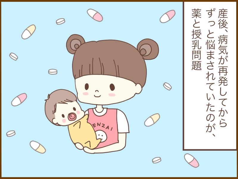 薬をとるか?母乳をとるか?パニック障害の女性が育児中にぶつかった大きな壁とは