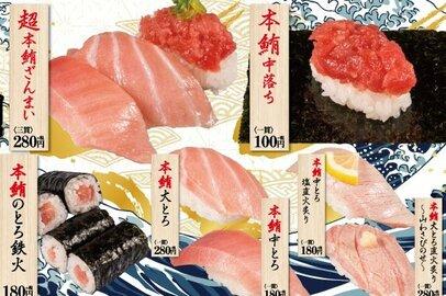 「かっぱ寿司」創業祭を7月22日から開催「超本鮪ざんまい一皿280円」持ち帰りもお得に