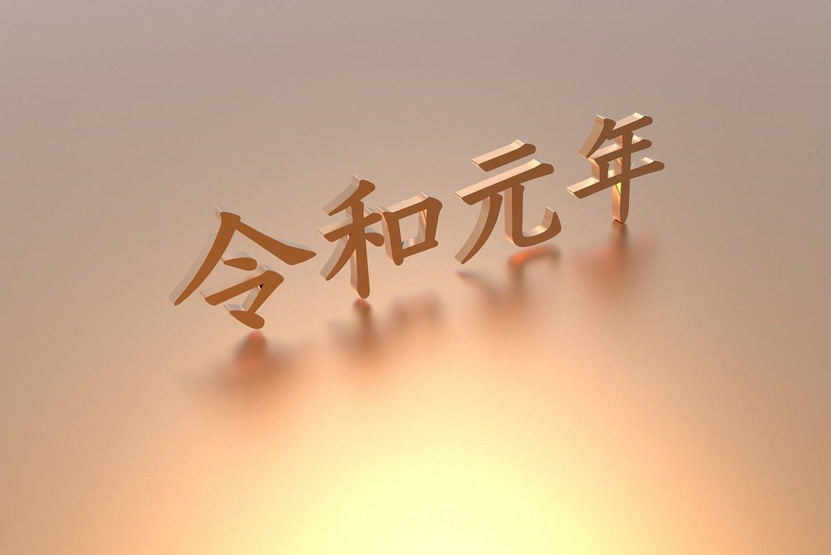 令和は日本経済の黄金時代に~平成の諸問題に大逆転が起きる理由
