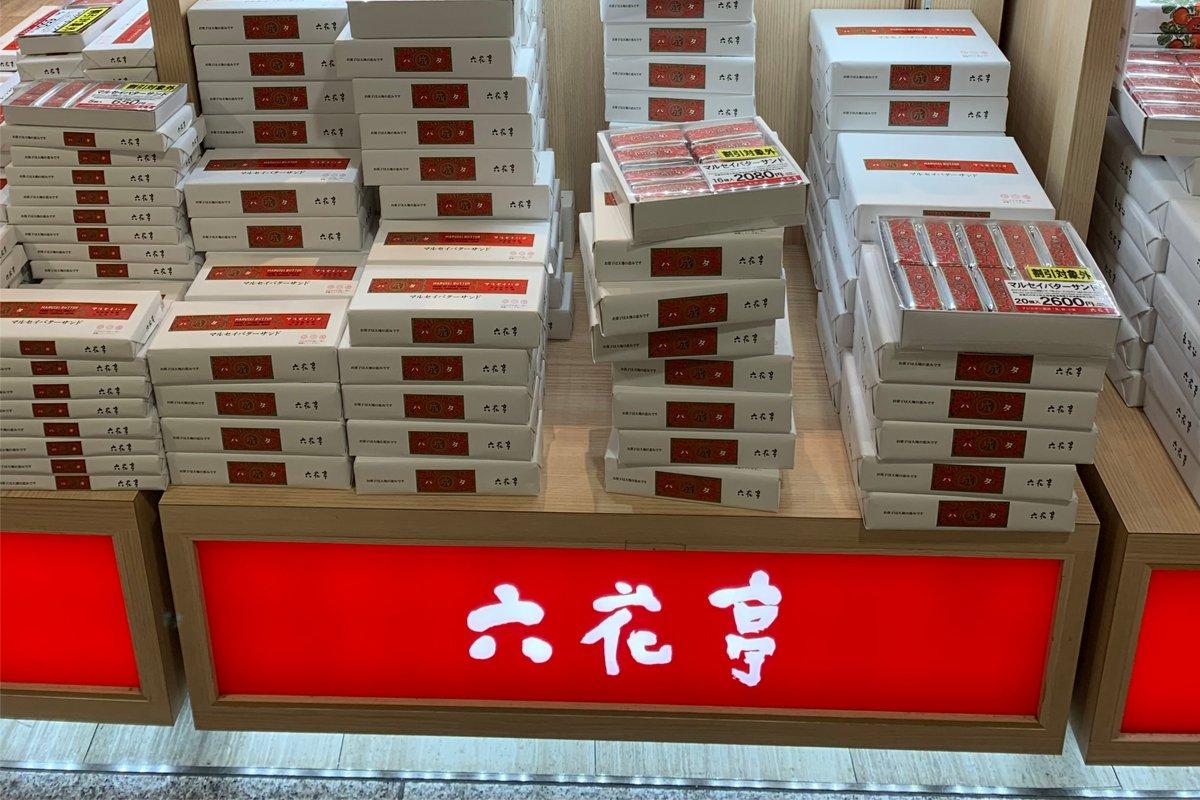 【六花亭】オンライン限定「冷凍食品詰合わせ」解凍するだけで名店の味がお家で