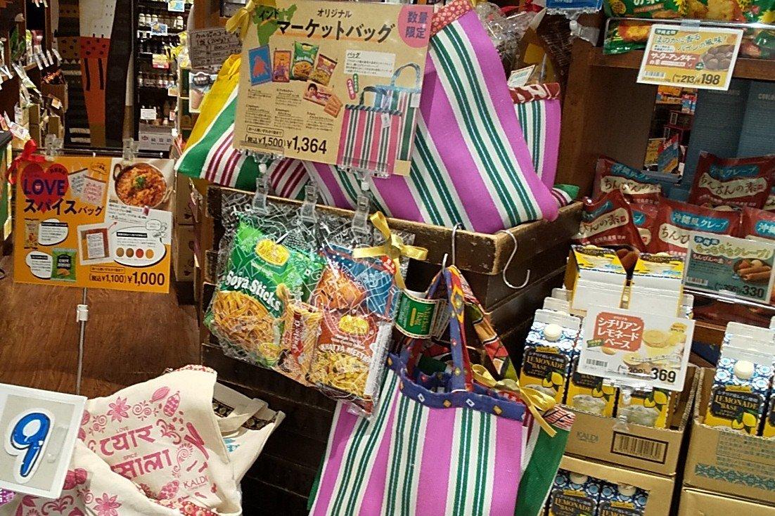 カラフルで可愛い【カルディ】限定「インド製バッグ」オンラインは既に完売