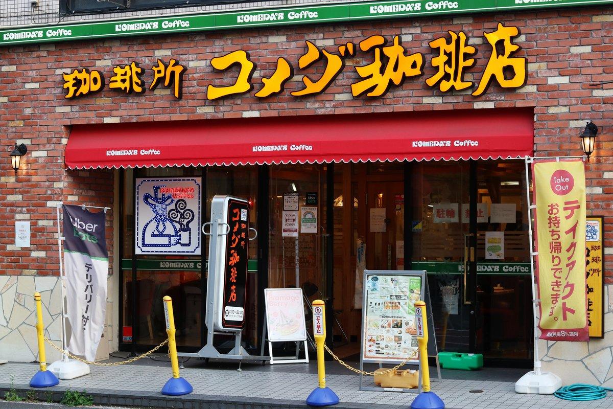 間もなく終了【コメダ】「HAPPY BAG」3000円以上お得な中身