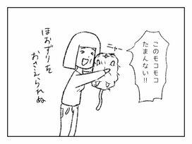 モコモコ過ぎる猫の「モコ」と昭和感が漂う「みちこちゃん」のゆるさに癒されよう