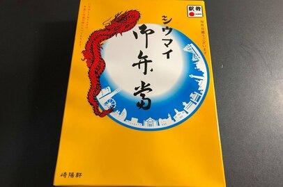 """駅弁は迷わずシウマイ弁当? """"飽きないおいしさ""""が強みの崎陽軒"""