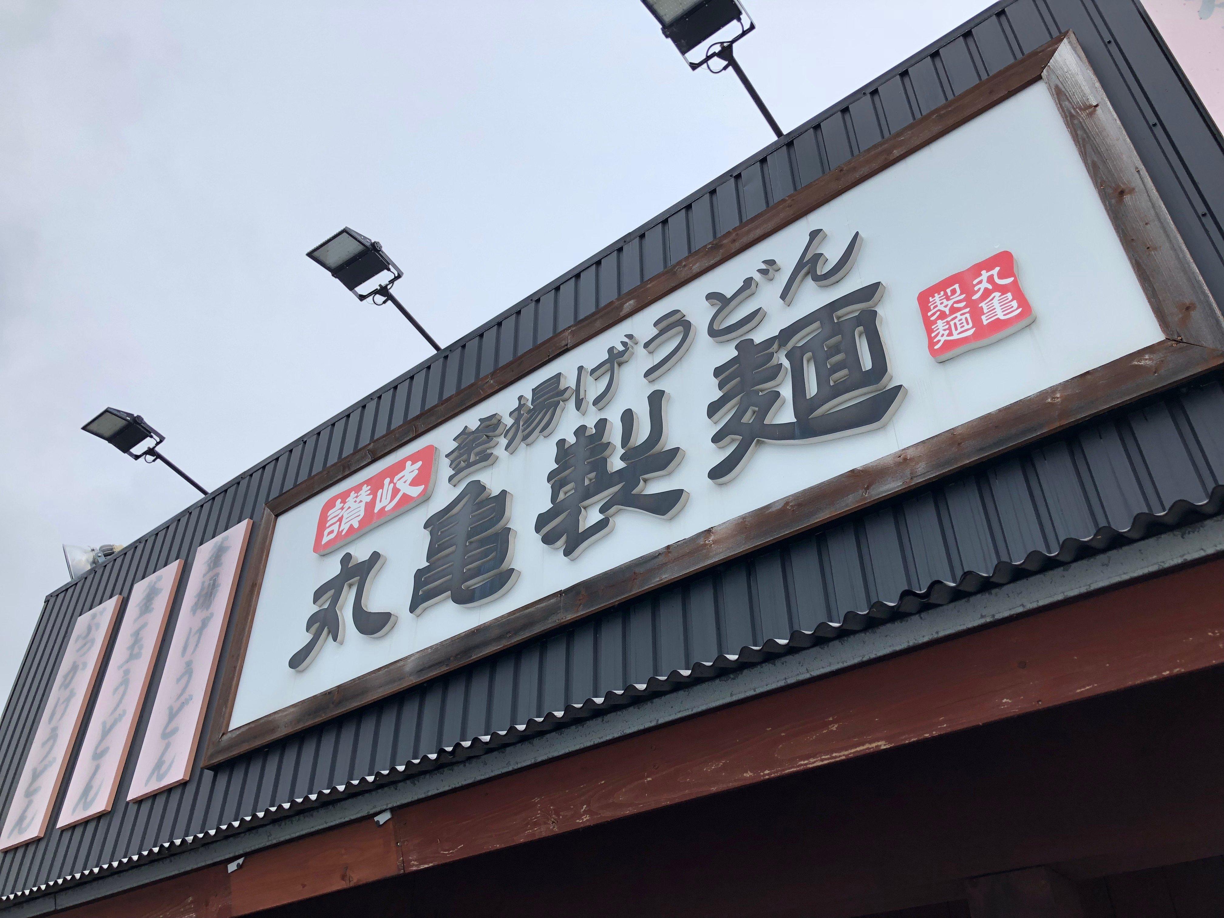 「丸亀製麵」運営のトリドールHD、2019年1月の既存店売上高は2カ月連続マイナス成長
