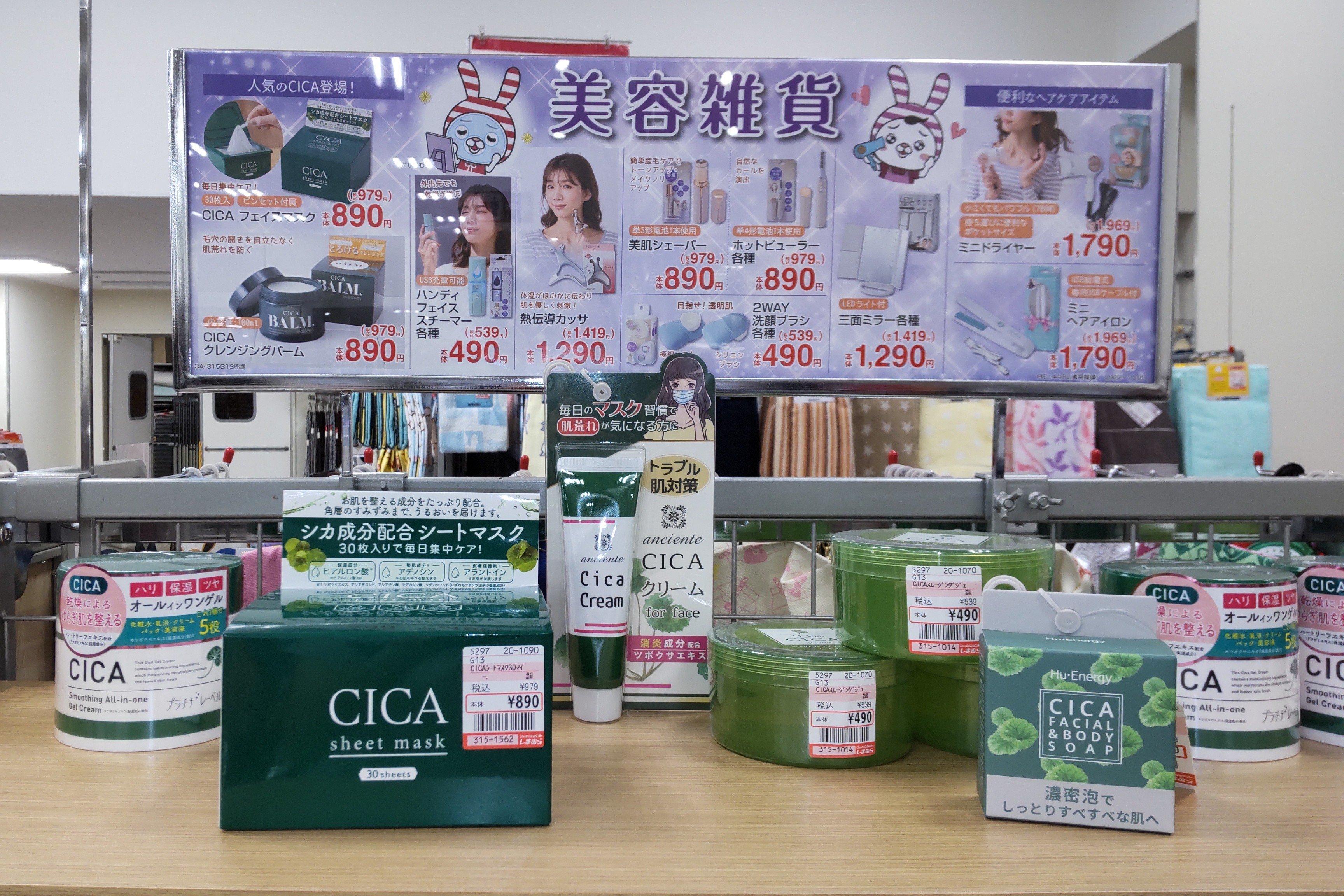 韓国で人気美容成分「CICA」シートマスク【しまむら】30枚入979円で手に入る