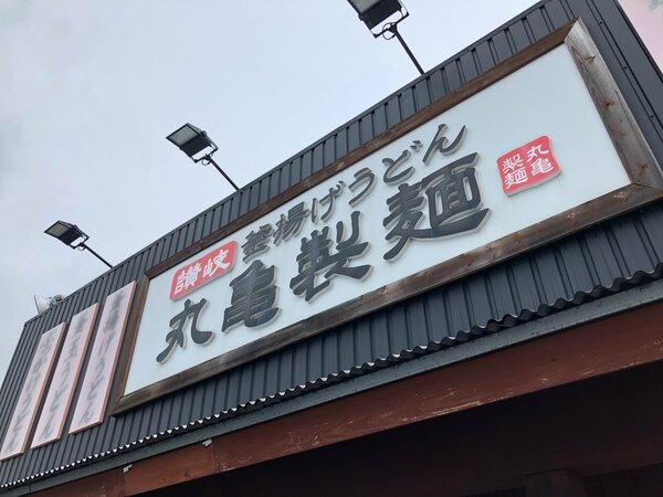 「丸亀製麵」運営のトリドールHD、2018年11月既存店売上高は4月以来のプラス成長に
