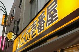 カレー「ココイチ」の壱番屋、客数減が響き既存店売上高が2カ月ぶりのマイナス成長(2019年9月)