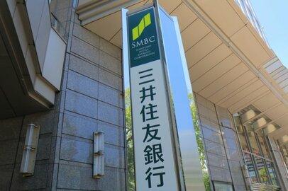 三井住友銀行の給料はどのくらいか