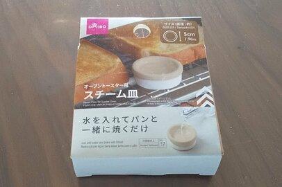 【ダイソー】「トースター用スチーム皿」ふんわりサクサクパンが簡単に