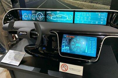 有機ELの新たな用途-航空・自動車で新市場創出