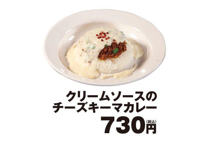 松屋カレー専門店!マイカリー食堂「白のキーマカレー」早くも美味と話題