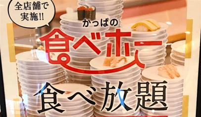 寿司目当てでなくても楽しめる! かっぱ寿司の「食べホー」に行ってみた