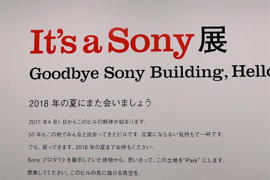 ソニーの未来が見える!「It's a Sony展 Part-2」銀座で開幕