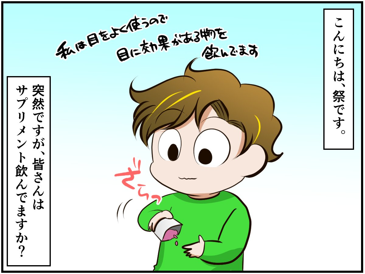 チンチラベビーが動物サプリメントデビュー‼ 初めての香りに驚いて…⁈【チンチライフ73話】