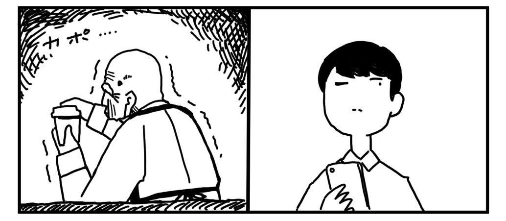 """""""おじいさんが働くスタバ""""がもしあったら…?漫画にツイッターで妄想膨らむ「珈琲って言ってそう」「マスターって呼ばれてそう」"""
