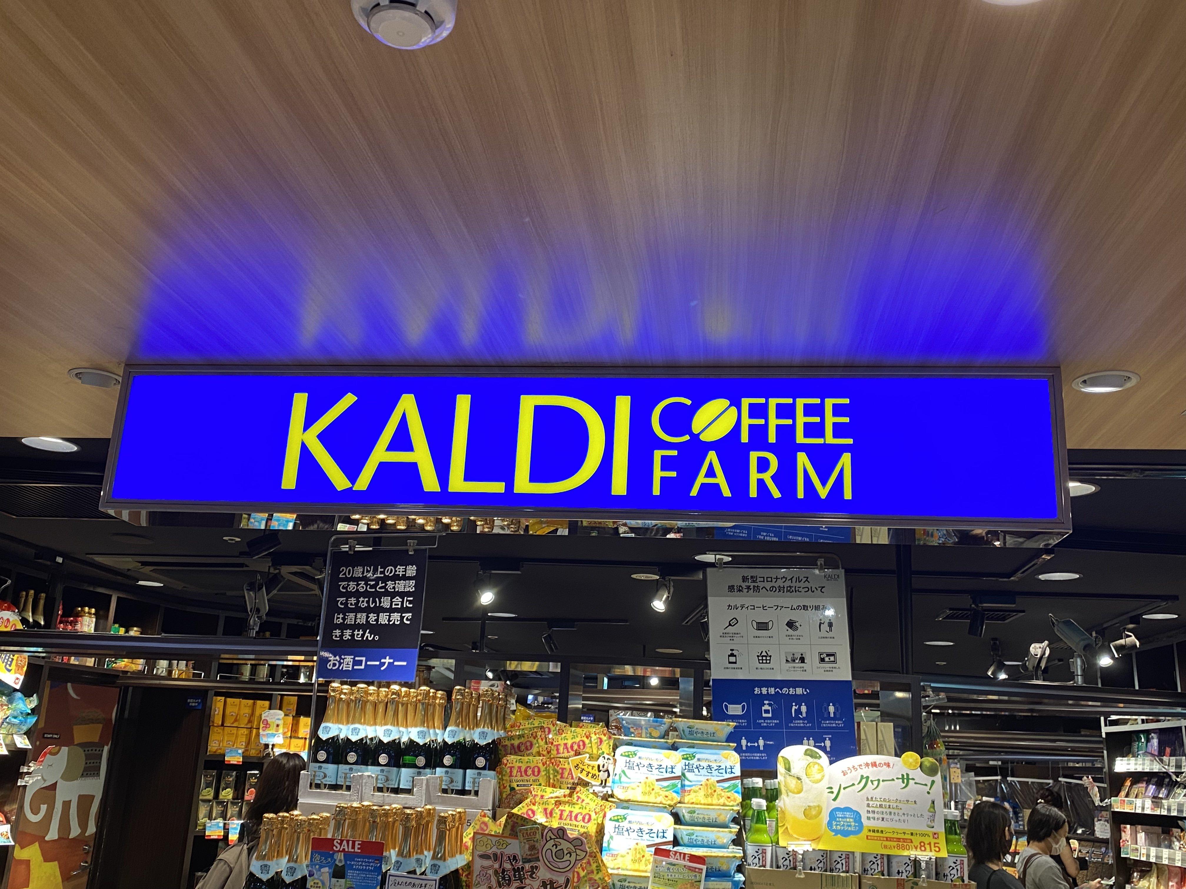 「カルディ好きが買ってる」今、売れてる食品ランキングTOP5