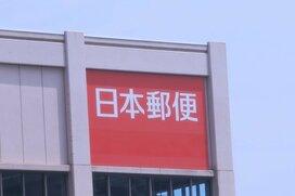 【攻防】日本郵政、政府の追加売却決定で死守すべき1,400円