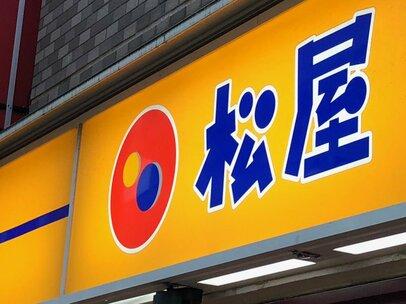 牛めし「松屋」の松屋フーズHD、既存店・全店売上高のマイナス成長続くも回復傾向に(2020年6月)