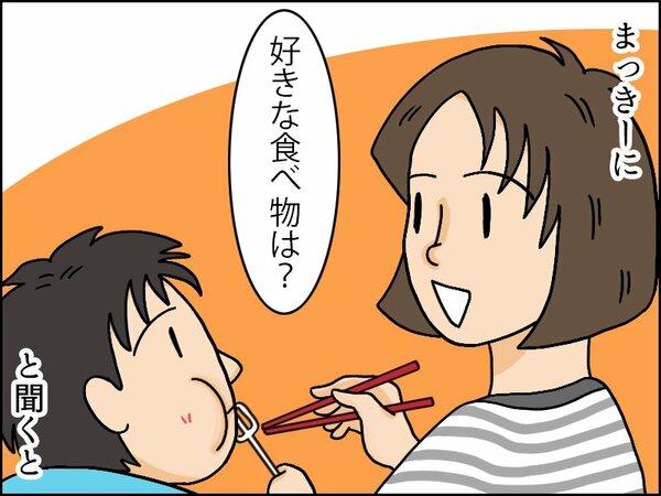 白いご飯が好き、黒いひじきが苦手…その「偏食」には理由があるかも!? 発達障害児の育児奮闘記